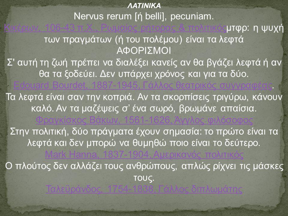 Nervus rerum [ή belli], pecuniam.